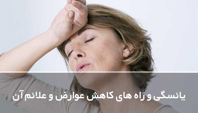 دمنوش بانوان کاهش درد قاعدگی